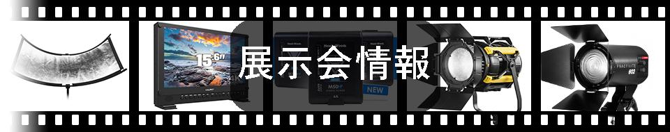 【新製品内覧会のお知らせ】Hawk-Woodsバッテリー、RED DSMC2他