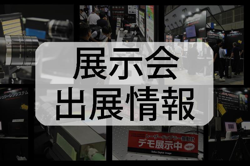 【展示会・学会出展情報】