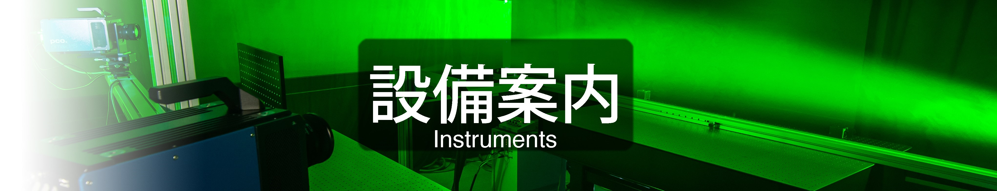 【製品情報】プロジェクション・シュリーレンシステムがNHK番組に取り上げられました。