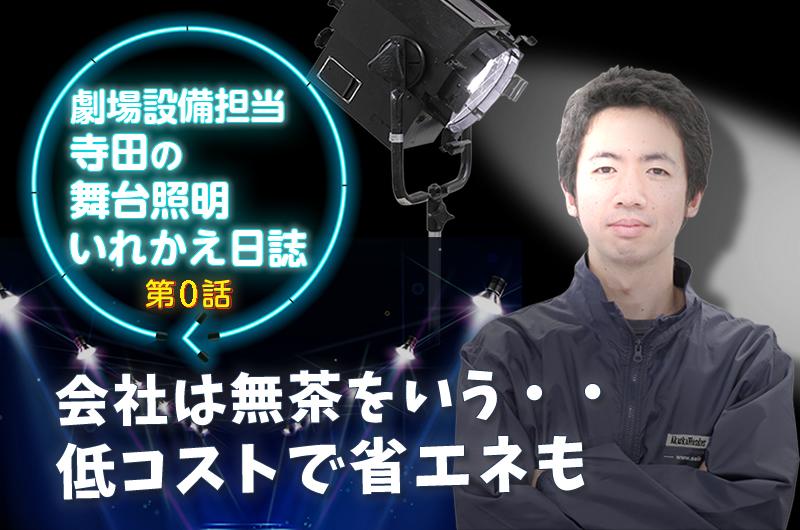 舞台照明いれかえ日誌【第0話】「ヤバい!設備予算が削られた!!」