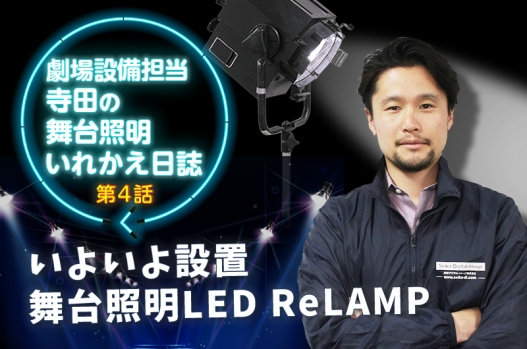 舞台照明いれかえ日誌【第4話】いよいよ設置-舞台照明LED ReLAMP