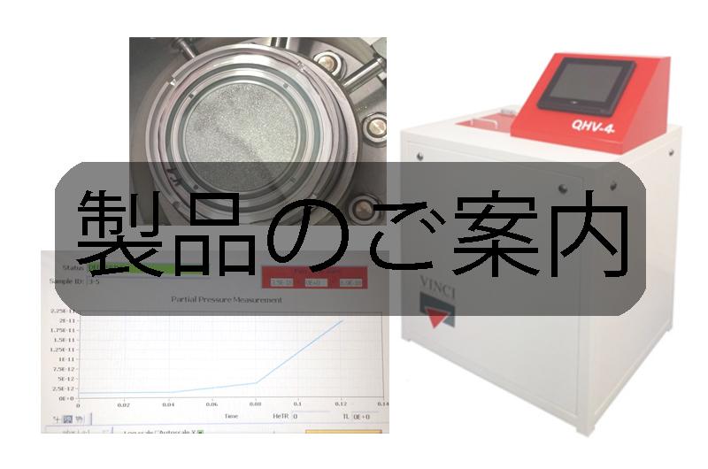 【注目製品のご紹介】超高速バリアフィルム透過率測定装置