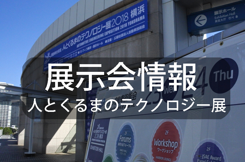 【人とくるまのテクノロジー展横浜】会場の模様をお届けします。