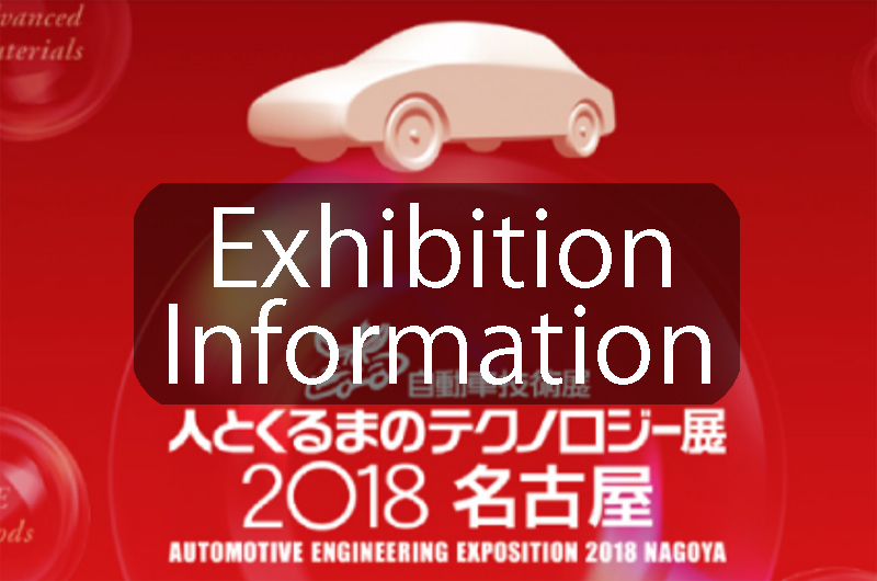 【Automotive Engineering Exposition 2018 NAGOYA】