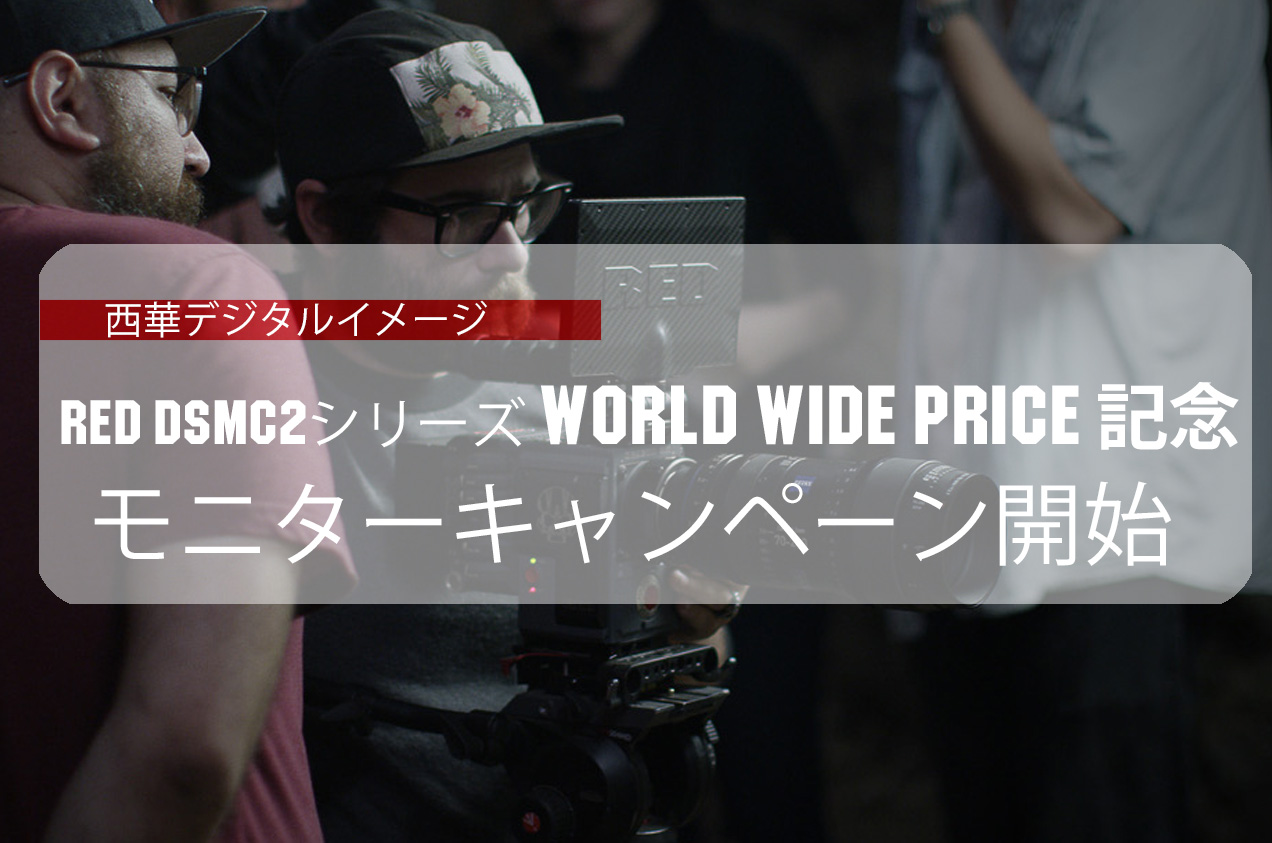 【RED Digital Cinema 一週間無料モニターキャンペーン開始】
