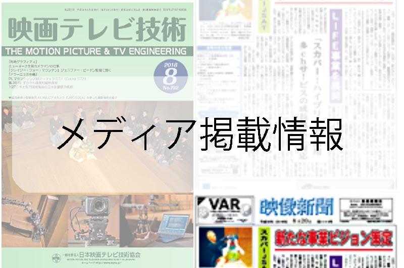 【メディア掲載情報】映画テレビ技術/映像新聞にREDとHawak-Woodの記事が掲載されております。