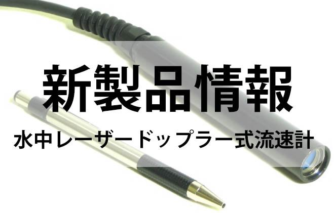 LDV-新技術情報