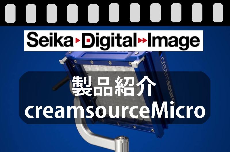 【製品紹介】creamsourceMicro