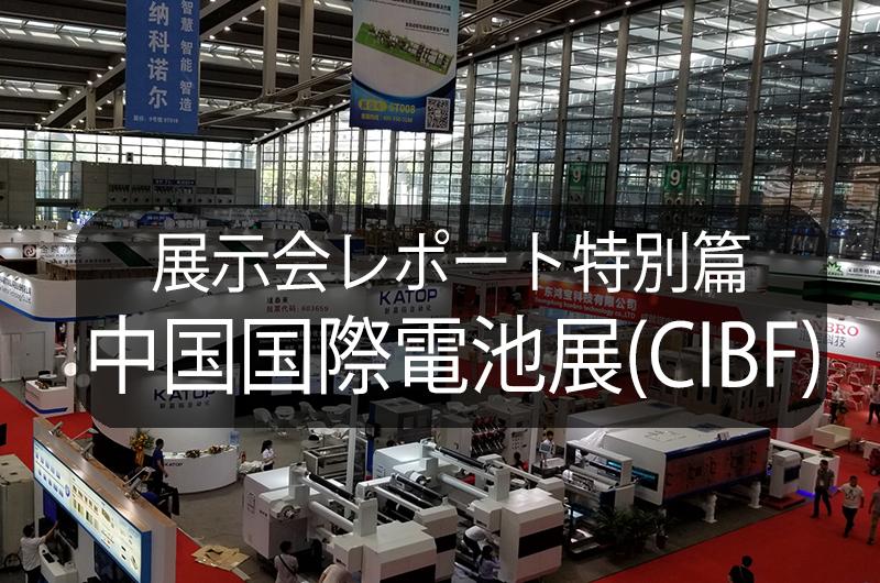 【展示会参加レポート】第13回中国国際電池展(CIBF)に参加しました
