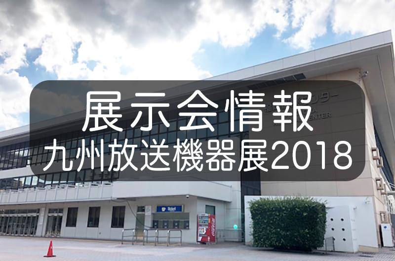 【九州放送機器展2018】開幕です!