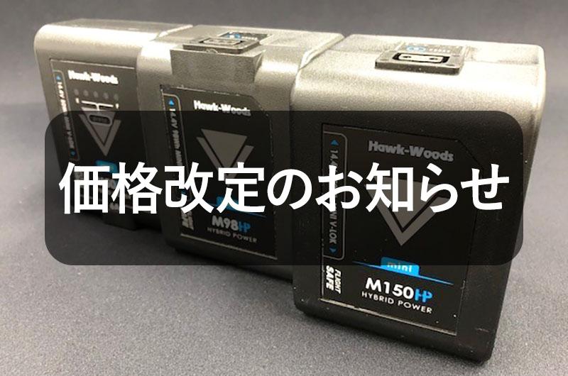 【価格改定のご案内】Hawk-Woods社製V-マウントバッテリー