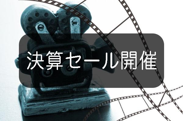 ≪西華デジタルイメージ 半期決算セール開催のご案内≫