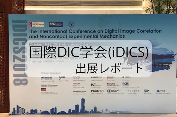 iDICs2018@中国浙江省杭州市出展レポート