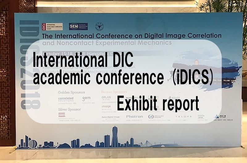 iDICs2018@China, Hangzhou City, Zhejiang Province Exhibit report