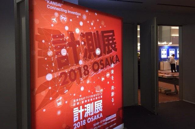 【計測展OSAKA2018】本日より開幕いたします。