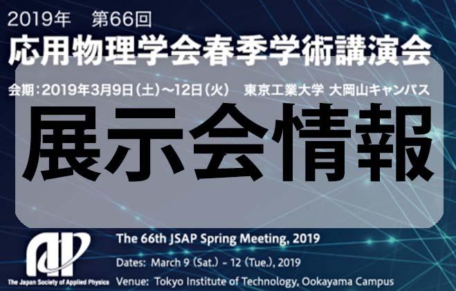 【応用物理学会 JSAP2019 春季学術講演会】出展のお知らせ