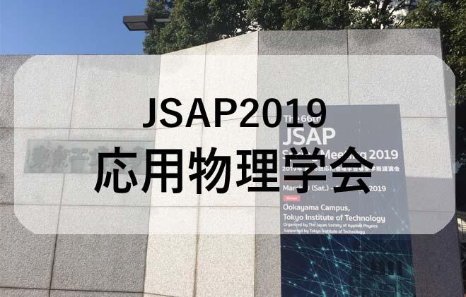 【応用物理学会 JSAP2019 春季学術講演会】※本展示会は無事に終了いたしました。多数のご来場ありがとうございました。