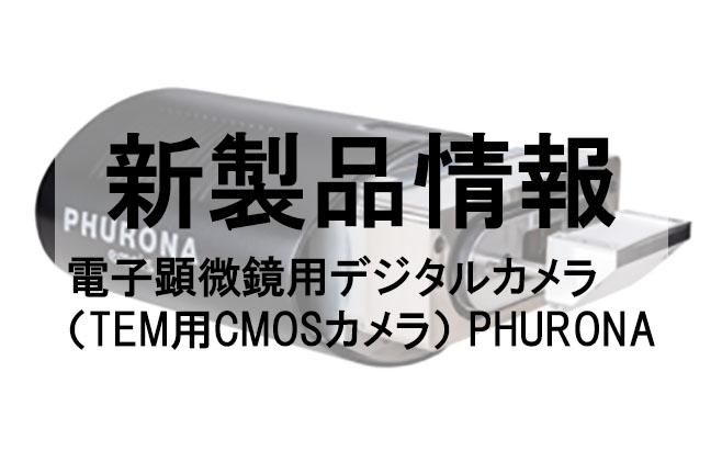 【新製品のご案内】電子顕微鏡用デジタルカメラ (TEM用CMOSカメラ) PHURONA