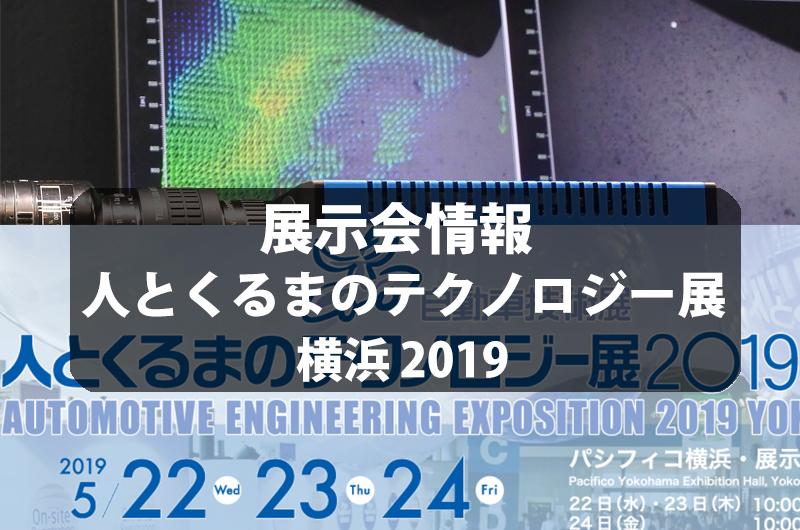 【人とくるまのテクノロジー展2019】出展のお知らせ