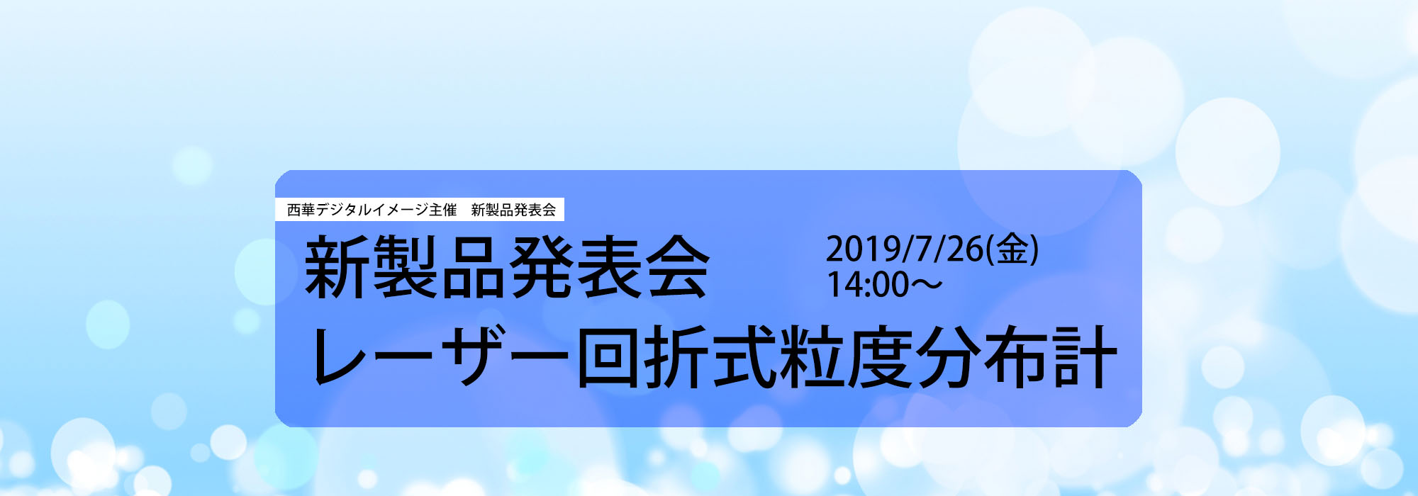 【セミナー情報】粒度分布計新製品発表会開催のお知らせ