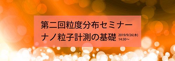 【セミナー情報】第二回粒度分布セミナー「ナノ粒子計測の基礎」9/26(木)