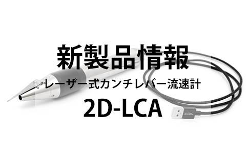 """【新製品のお知らせ】レーザー式カンチレバー流速計 """"2D-LCA"""" 販売開始のお知らせ"""