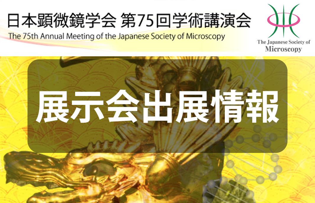【日本顕微鏡学会 第75回学術講演会】企業展示のお知らせ