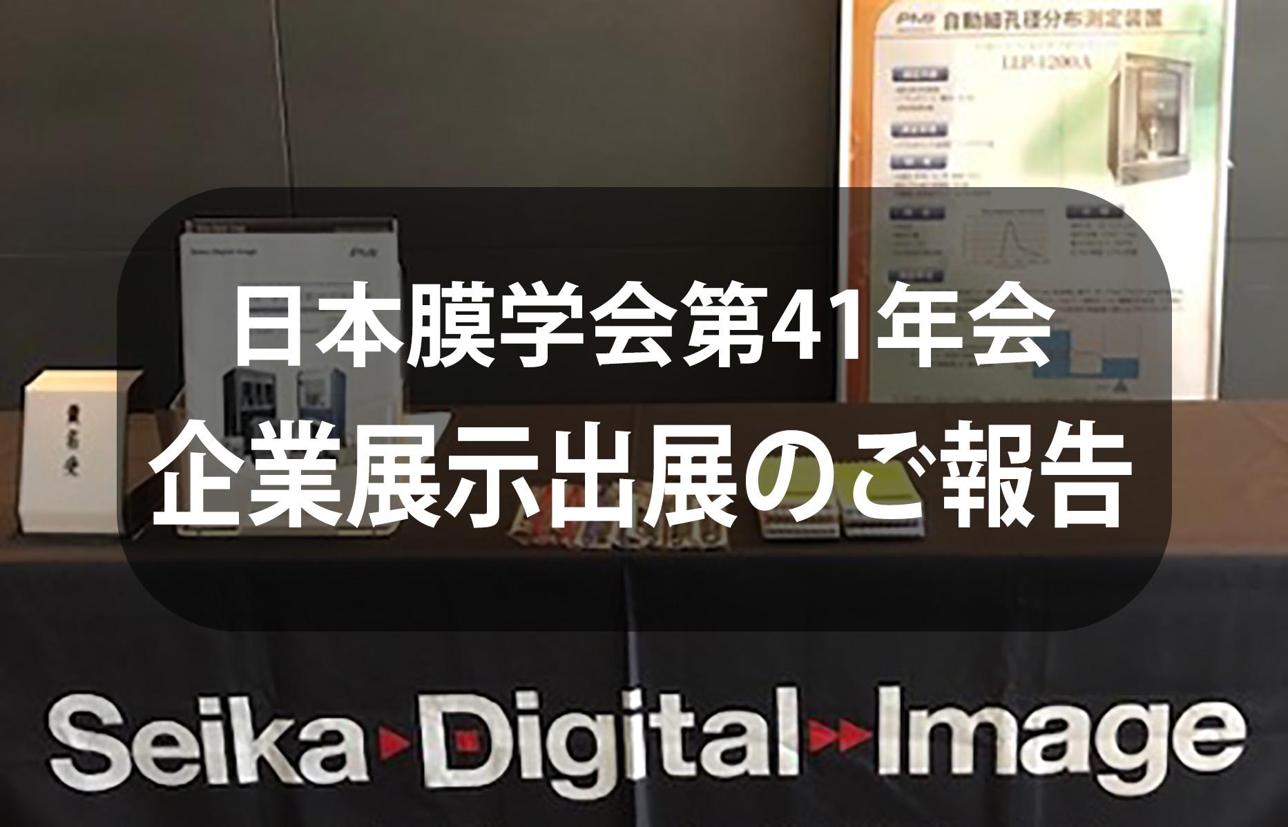 日本膜学会第41年会 企業展示出展のご報告