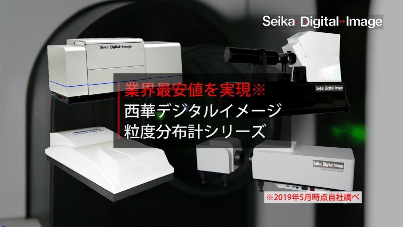 【新製品のご案内】レーザー回折式粒子分析計/粒度分布計 FLDシリーズ