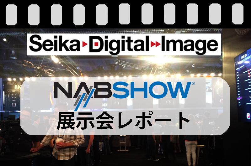 【NAB2018速報】オフショット篇