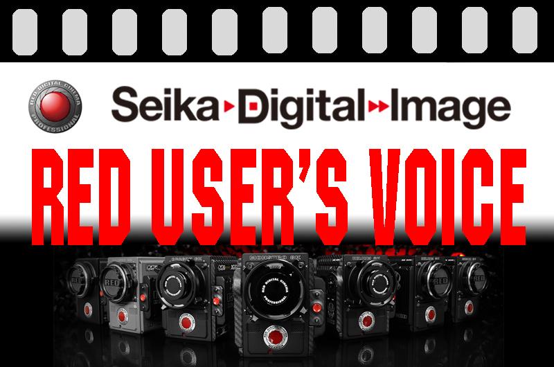 【RED デジタルシネマカメラ】ユーザーの声 vol.2