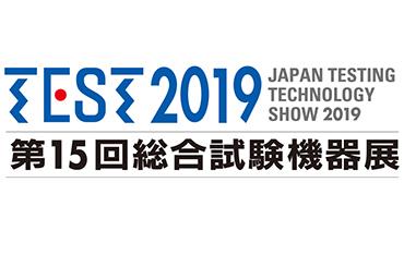 【TEST2019 [第15回総合試験機器展]】今週開幕します!