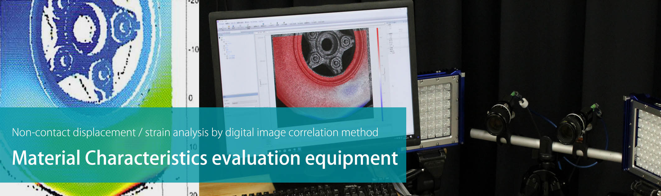 System software for non-contact displacement and distortion measurement using digital image correlation method software. sDIC.