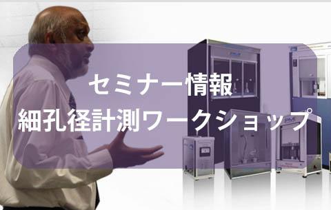 【セミナー情報】細孔径計測ワークショップ開催のお知らせ